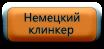Немецкий клинкер в Омске